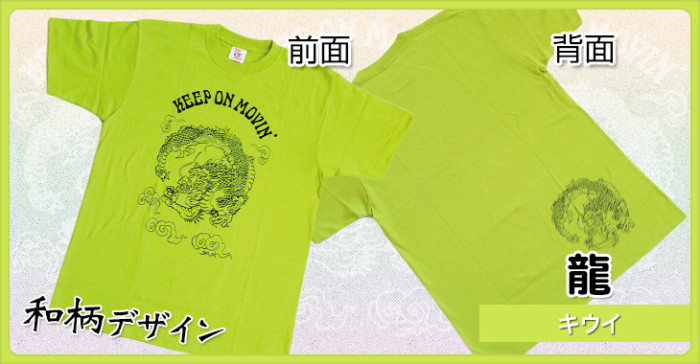 龍 キウイ Tシャツ