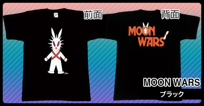 Moon Wars Black Tシャツ