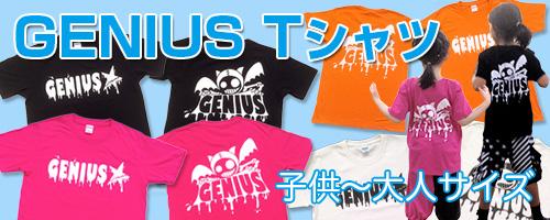 Genius Tシャツ(子供〜大人サイズ)