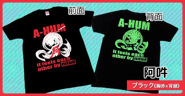 阿吽「ブラック:胸赤×背緑」Tシャツ
