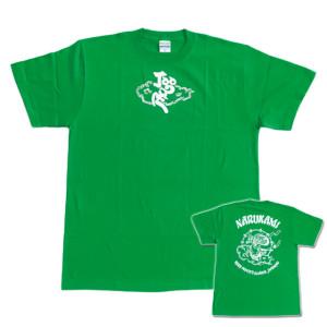 鳴神「グリーン」Tシャツ