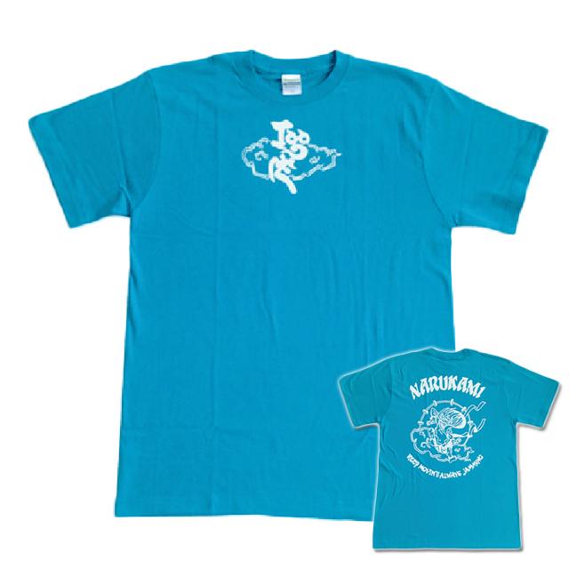 鳴神「ターコイズ」Tシャツ