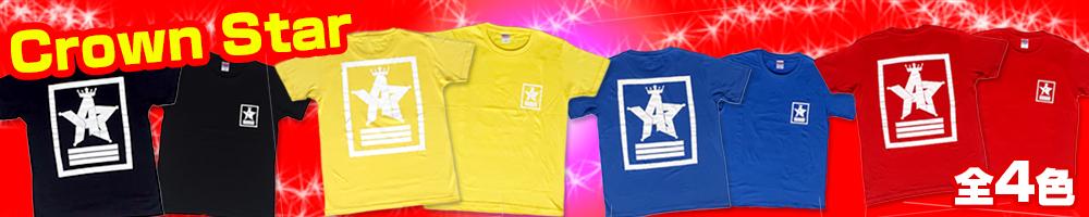 Crown Star Tシャツ 全4色