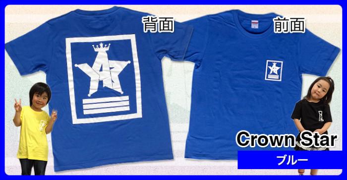 Crown Star「ブルー」Tシャツ