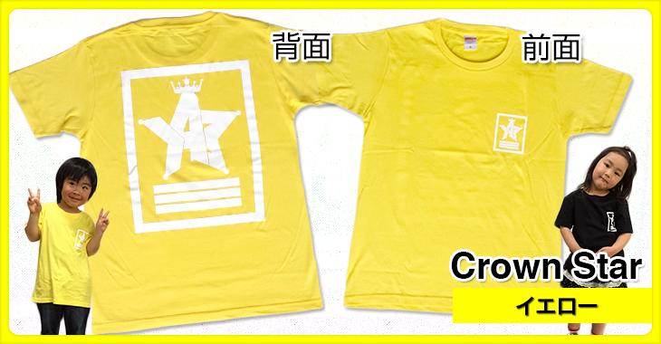 Crown Star「イエロー」Tシャツ